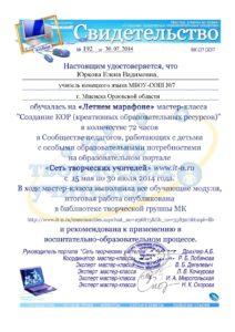 192-YUrkova-E.V..svidetelstvo ob-obetsenii