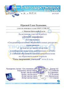 26-YUrkova-E.-V.-Blagodarnost na letnem marafone