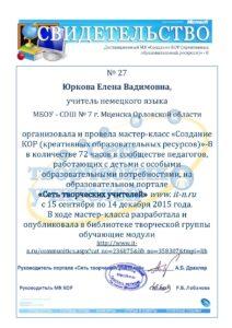 27-YUrkova.svidetelstvo