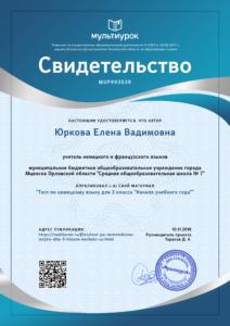 Svidetelstvo-Test-po-nemetskomu-yazyku-dlya-3-klassa-_Nachalo-uchebnogo-goda_.