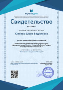 Svidetelstvo-Test-po-stranovedeniyu-_Frantsiya_.png