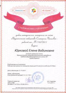 Svidetelstvo-o-publikatsii-na-sajte_Pedsovet_su_Rabochej-programmy_dlya_9_klassa