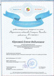 Svidetelstvo-o-publikatsii-na-sajte_Pedsovet_su_Rabochej_programmy_dlya_7_klassa.