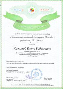 Svidetelstvo-o-publikatsii-na-sajte_pedsovet_su_Rabochej_programmy_dlya_8_klassa.