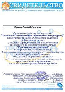 YUrkova-177. svidetelstvo