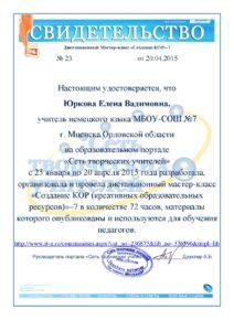 YUrkova-23 Svidetelstvo o MK-7